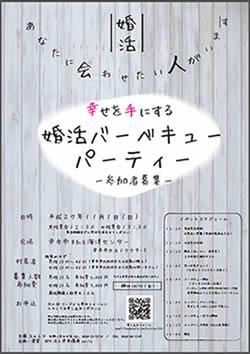 20151101konkatsu
