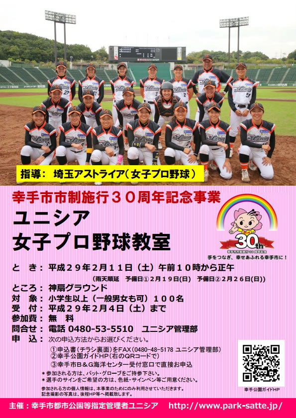 2017baseball